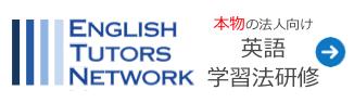 法人向け英語学習法研修