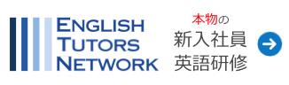 法人向け新入社員英語研修