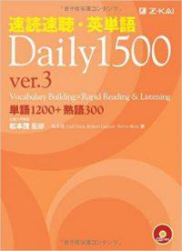 速読速聴・英単語Daily1500