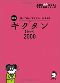 改訂版キクタンEntry2000