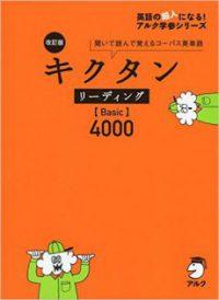 改訂版キクタンリーディングBasic4000