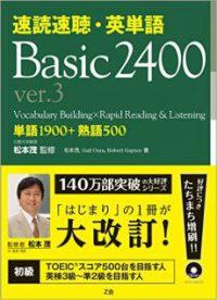 速読速聴・英単語Basic2400