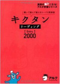 キクタンリーディングEntry2000