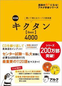 改訂版 キクタンBasic4000