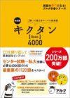 キクタンBasic4000
