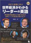 世界経済がわかるリーダーの英語