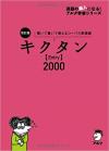 改訂版 キクタンEntry2000