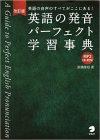 英語の発音パーフェクト学習辞典