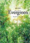 総合英語エバーグリーン Evergreen