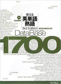 DataBase1700 使える英単語・熟語 3rd Edition