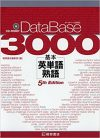 DataBase3000 基本英単語・熟語