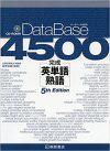 DataBase4500 完成英単語・熟語