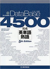 DataBase4500 完成英単語・熟語 5th Edition