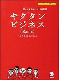 キクタン ビジネス【Basic】