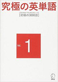 究極の英単語 SVL Vol.1