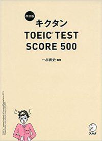 改訂版キクタン TOEIC TEST SCORE 500