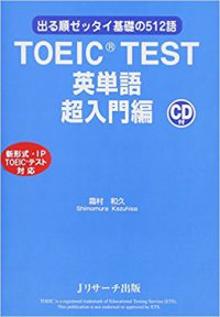 TOEIC TEST英単語 超入門編
