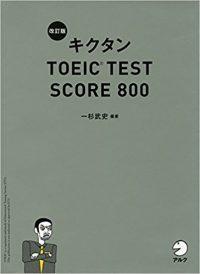 改訂版キクタン TOEIC TEST SCORE 800