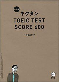 改訂版キクタン TOEIC TEST SCORE 600