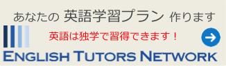 ETN英語学習プラン作成