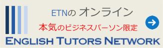 ETN英語オンライン