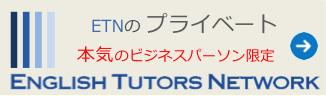 ETN英語プライベート